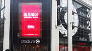 巴黎街头惊现中国品牌,明月镜片登陆巴黎地标