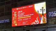 澳大利亚悉尼世界广场LED电子屏广告
