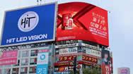 日本东京涩谷站前电子屏