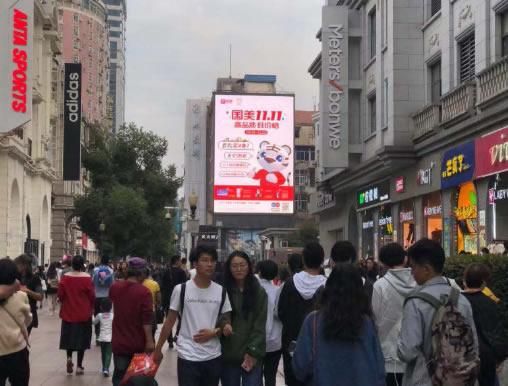 武汉江汉路步行街地铁C出口LED大屏