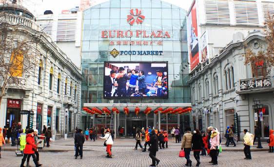 哈尔滨金安国际购物广场LED屏幕