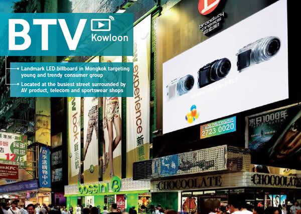 香港旺角西洋菜南街LED广告