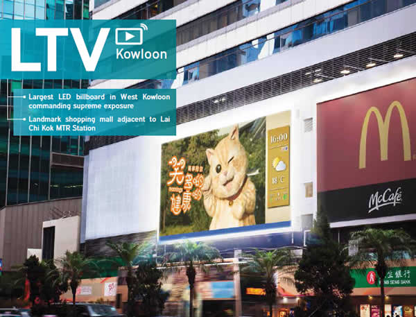 香港九龙长沙湾广场LED广告