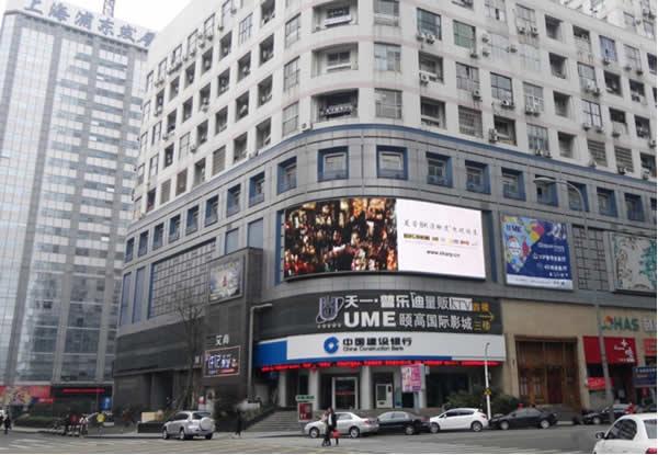 宁波东门口世贸中心LED大牌