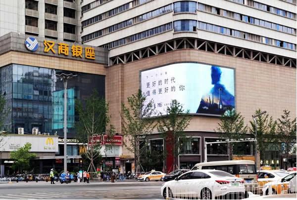 武汉汉阳钟家村汉商银座LED大屏