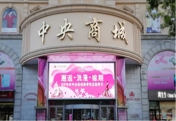 哈尔滨中央商城LED电子屏