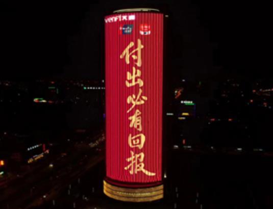 合肥文峰中心楼体灯光秀