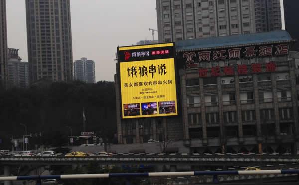 重庆黄花园大桥两江丽景酒店LED屏