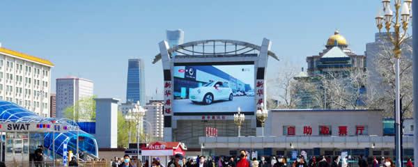 北京站前广场东侧LED广告