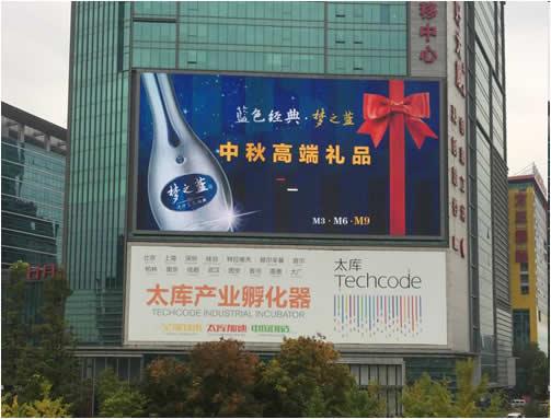 北京市中关村大街与北四环交汇处鼎好大厦LED广告