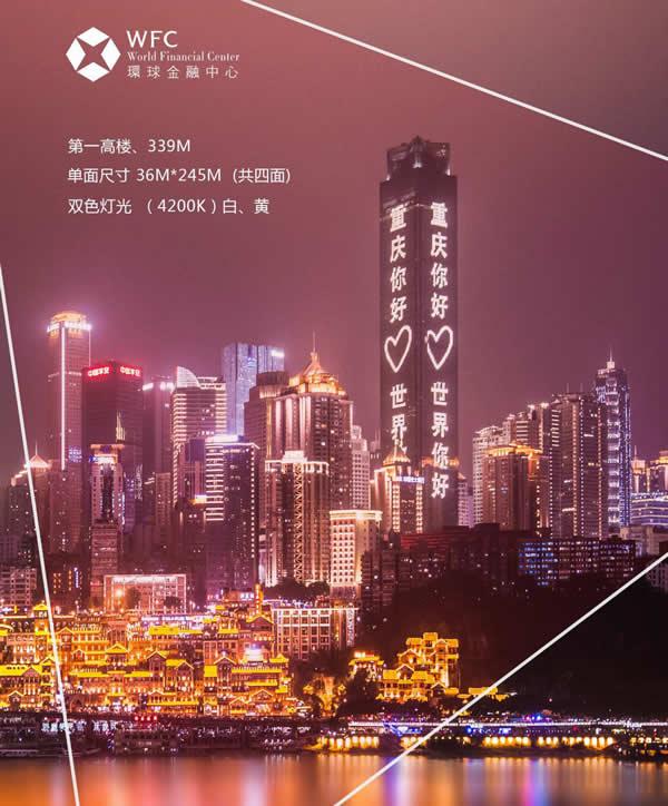 重庆wfc环球金融中心地标灯光幕墙