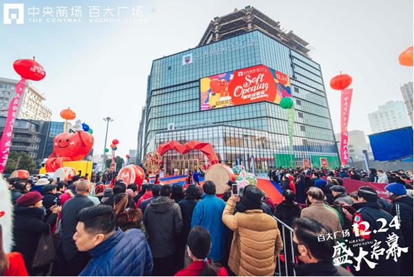 徐州中央百大商场屏