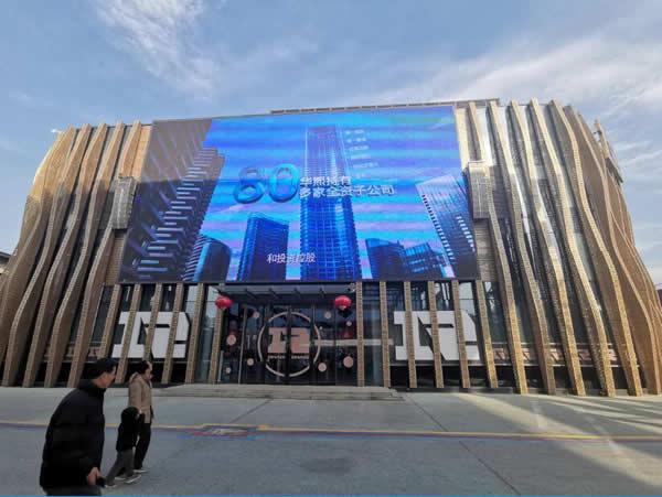 华熙LIVE五棵松商业街户外大屏LED应援广告