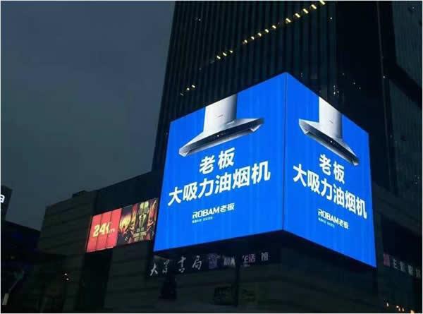 上海徐汇正大乐城LED屏广告