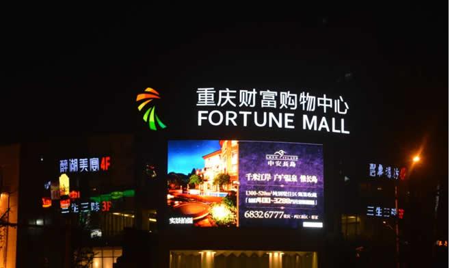 重庆市北部新区财富购物广场主入口外墙LED屏