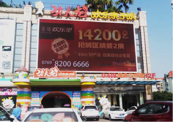 东莞南城中信商业广场功夫龙LED电子屏