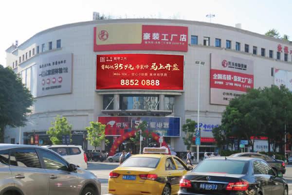 福州市上下杭文化宫东方百货大屏