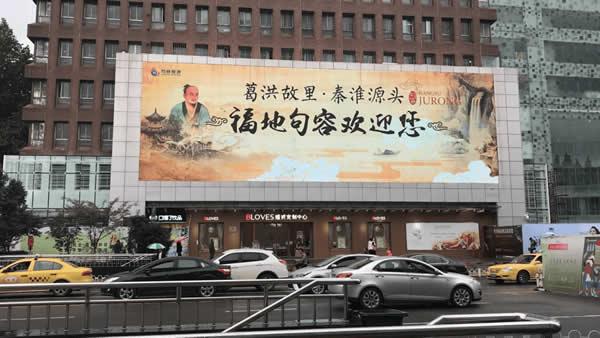 南京湖南路凤凰广场LED屏