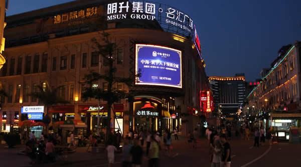厦门中山路名汇广场LED屏