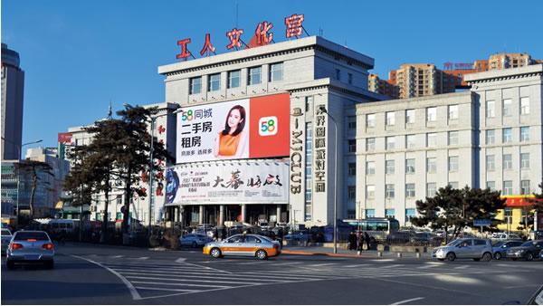 长春市人民广场工人文化宫屏