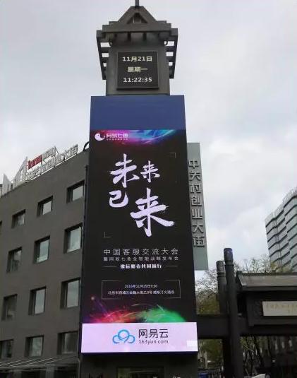 北京天使汇大屏幕LED电子屏