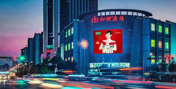 济南银座和谐购物广场大屏