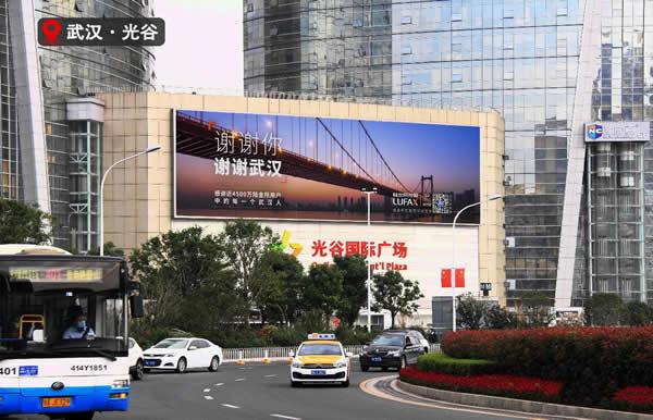 武汉光谷国际广场大屏幕