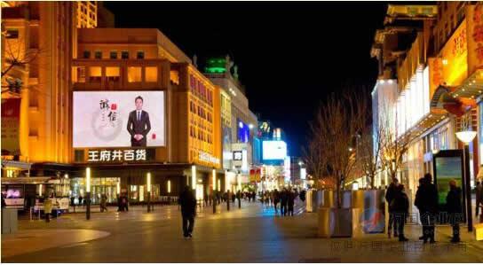 北京王府井百货大楼户外大屏LED