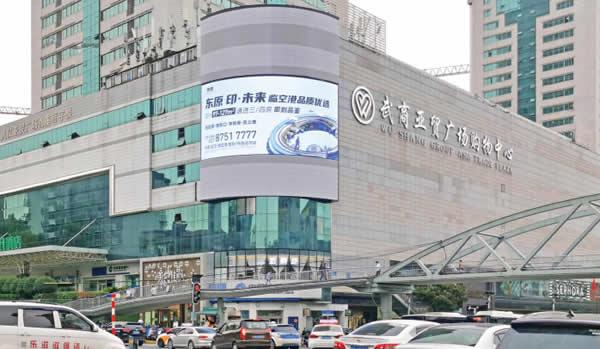 武汉中南商圈亚贸广场户外LED大屏