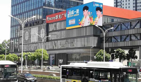 武汉市街道口商圈群光广场户外LED大屏