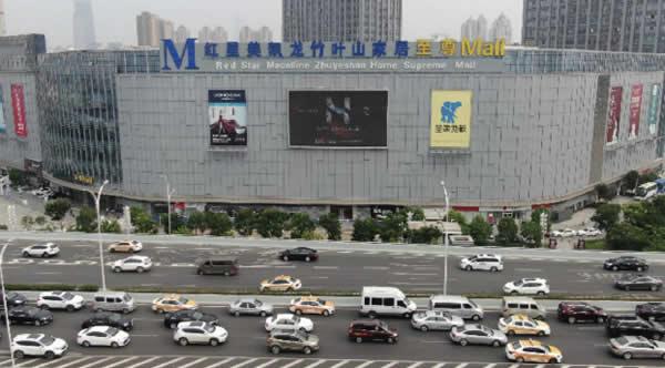 武汉天地商圈近汉口火车站二环高架红星美凯龙LED大屏