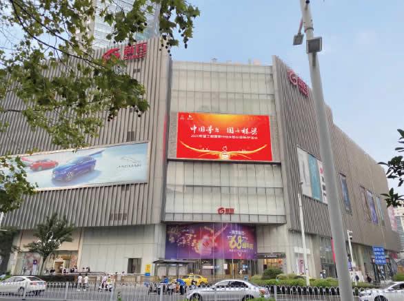 南京新百A座中山南路LED大屏