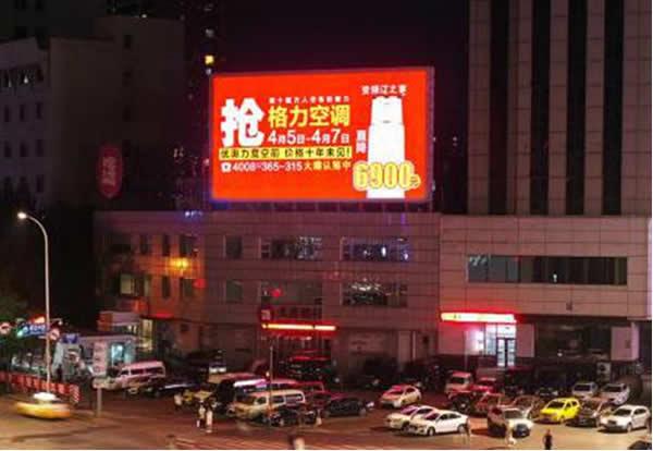 沈阳铁西广场大连银行电子屏