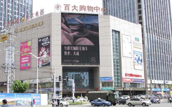 合肥港汇广场百大购物中心LED大屏