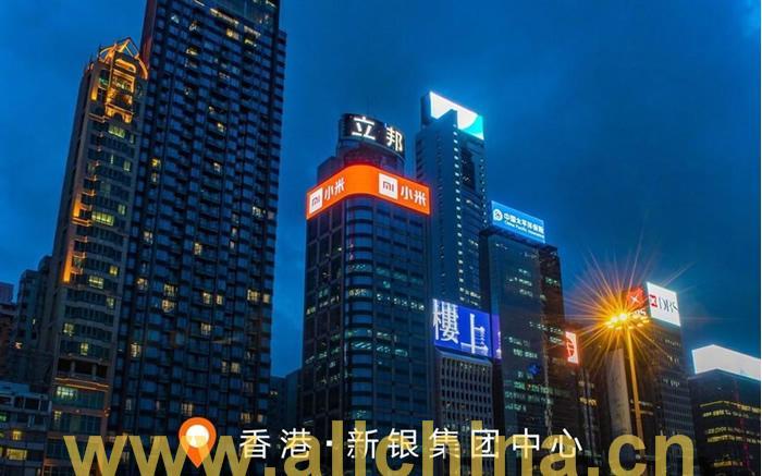 香港维多利亚两岸湾仔新银集团中心楼顶广告牌