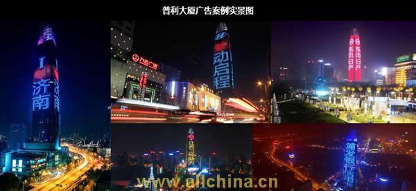 济南绿地中心・普利大厦LED屏广告