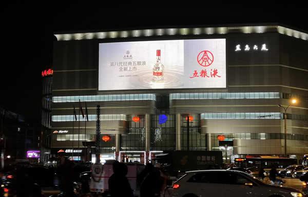 北京东大桥路蓝岛大厦楼体电子广告屏
